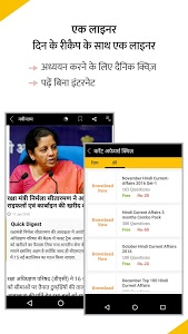 Download Daily Current Affairs in Hindi for govt exams 2.4 APK
