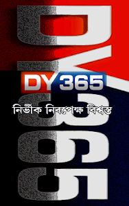 Download DY365 News 1.1 APK