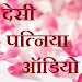 Download Desi Patniya Audio 1.1 APK