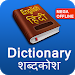 Download ENGLISH - HINDI DICTIONARY (Mega Offline) 1.1.2 APK