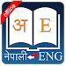 Download English Nepali Dictionary neutron APK