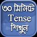 Download English Tense Learn In Bengali 3.9 APK