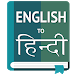 Download English to Hindi Translator - Hindi Dictionary 3.5 APK