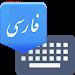 Download Farsi Keyboard 4.7 APK