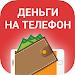 Download Деньги на телефон счет киви 0.1.0 APK