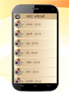 Download GK and Current Affairs Hindi 1.4 APK