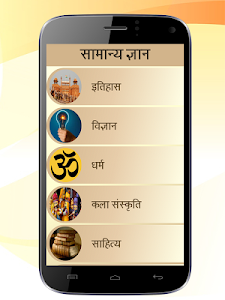 screenshot of GK and Current Affairs Hindi version 1.5