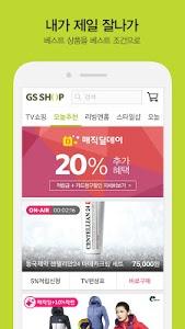 screenshot of GS SHOP version 6.1.3