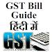 GST Bill Guide in Hindi