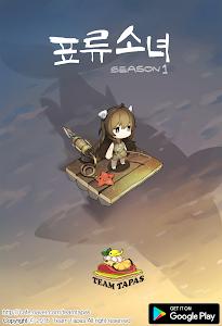 screenshot of Girl Adrift version 1.124
