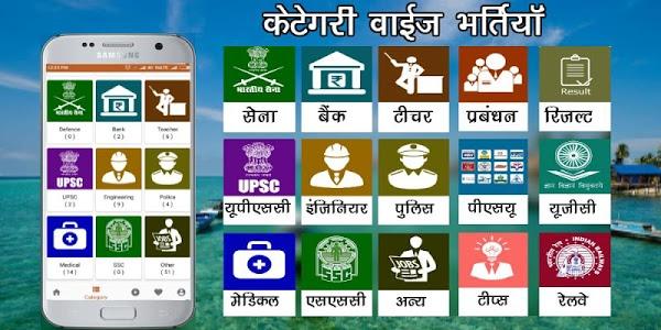 screenshot of Daily Govt Jobs 2018 - 2019 version LM.NS.85