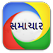 Download Gujarat Samachar - સમાચાર 1.0 APK