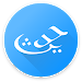 Download Hadith Collection (All in one) 1.3.2 APK