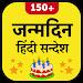 Download Happy Birthday Hindi - जन्मदिन 1.0.2 APK