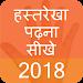 Download Hast Rekha Padhna Sikhe 2018 1.2 APK