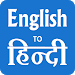 Download Hindi English Translator - English Dictionary 1.34 APK