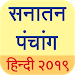 Download Sanatan Panchang 2019 (Hindi Calendar) 5.4 APK