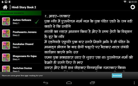 Download Hindi Stories 2 (Pocket Book) 1.3 APK