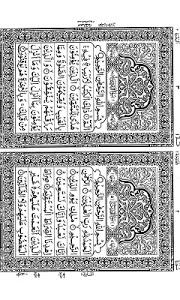 Download Holy Quran Dual Page IndoPak 3.21 APK