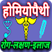 Download Homoeopathy Treatment 2.0.4 APK
