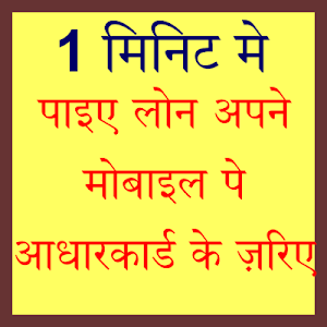 Download Immediate Loan for Aadhar Card 1.0 APK