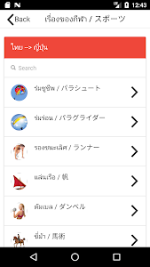 screenshot of Japanese Basic Vocabulary version 0.0.1