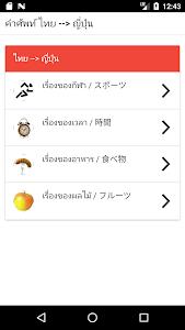 Download Japanese Basic Vocabulary 0.0.1 APK