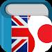 Download Japanese English Dictionary & Translator Free 英和辞典  APK