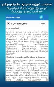 Download Jathagam in Tamil - Astrology 3.0.1.13-Tam APK