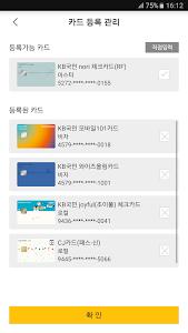 screenshot of KB국민 앱카드 version 3.0.7
