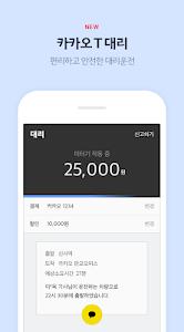Download Kakao T - Taxi, Driver, Parking, Navi 3.3.7 APK