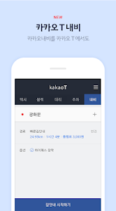 Download Kakao T - Taxi, Driver, Parking, Navi  APK
