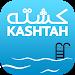 Download Kashtah كشته 1.2.0 APK