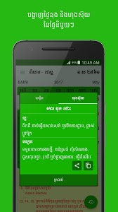 Download Khmer Lunar Calendar 2.6 APK