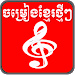 Download Khmer Song Free Box 1.0 APK