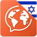 Download Learn Hebrew. Speak Hebrew  APK
