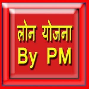 Download Loan Yojna By PM 1.0 APK