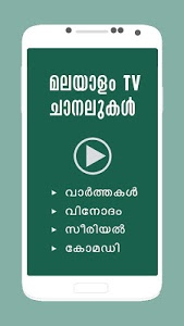 Download M - Malayalam Live TV 6.7 APK
