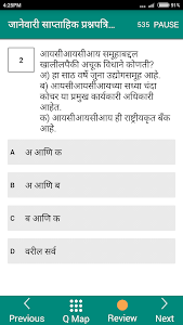 Download MPSC Knowledge Capsules™ मराठी 3.0 APK