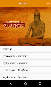 Download Maharishi Patanjali - Yogdarshan 1.2.1 APK