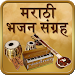 Download Marathi Bhajan & Arati Sangrah 1.0 APK