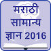 Download Marathi GK 2.0 APK