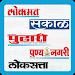 Download Marathi News Paper 6.0 APK