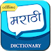 Download English to Marathi Dictionary 1.10 APK