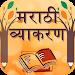 Download Marathi Vyakaran(Grammar) 1.0 APK