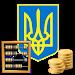 Download NBU Currency Rates (Widget) 0.3.1 APK