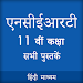 Download NCERT 11th CLASS BOOKS IN HINDI 1.8 APK