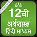 Download NCERT 12th Economics Hindi Medium 1.2 APK