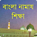Download Namaj: বাংলা নামাজ শিক্ষা 2.0 APK