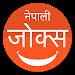 Download Nepali Funny Jokes 22.12.18 APK
